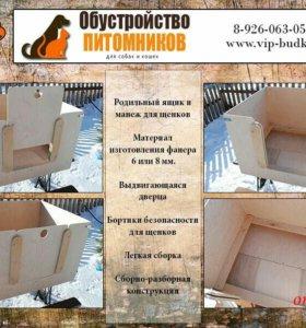 Манеж (родильный ящик) для щенков