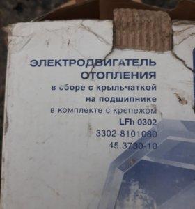 Электродвиготель отопителя