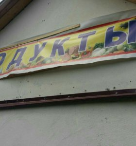 Баннеры для магазинов.