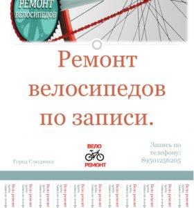 Ремонт велосипедов по записи