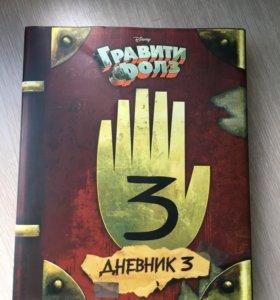 Книга «Гравити Фолз»
