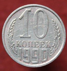 СССР . 10 копеек 1990 г