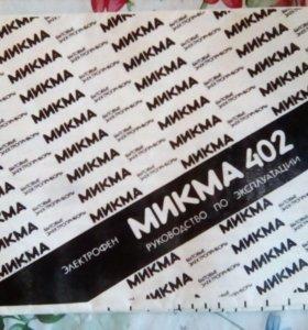 Фен микма 402