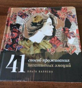 Книга О. Валяевой