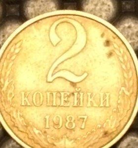 2 копейки 1987 года СССР