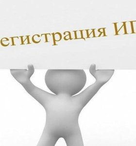 Помощь в регистрации ИП и ООО. От 3 дней!