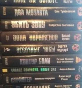 "Книги серии ,, Сталкер """