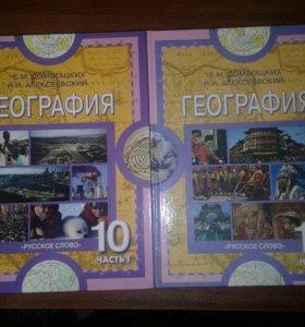 Учебники и рабочие тетради по географии 10 класс