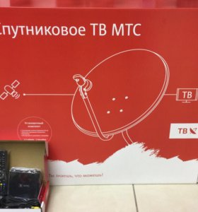Спутниковое оборудование от мтс