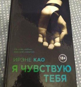 Вторая книга трилогии