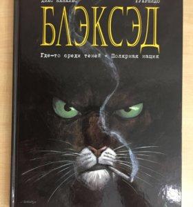 «Блэксэд» книга комиксов