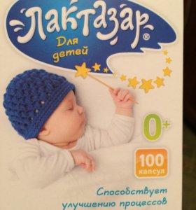 Лактазар для новорожденных