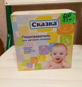 Подогреватель для детского питания новый