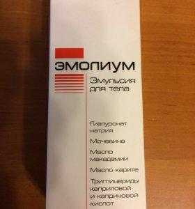 Эмолиум . Эмульсия для тела
