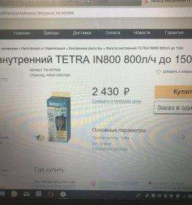 Фильтр Тетра