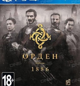 Order 1886 (Орден 1886) игра PS4