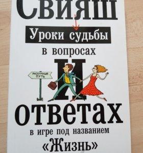 """Александр Свияш """"Уроки судьбы в вопросах и ответах"""