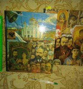 Альбом Илья Глазунов . 2 тома.