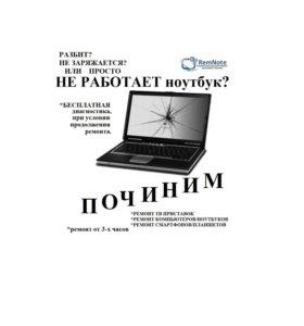 Ремонт телефонов/ноутбуков