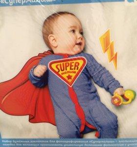 Набор элементов для детской фотосессии Супермалыш