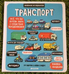 Книга с окошками «Транспорт» Clever