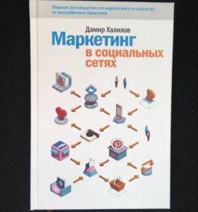 «Маркетинг в социальных сетях» Дамир Халилов
