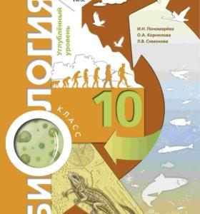 Учебники по биологии и географии