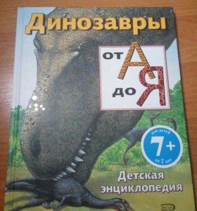 """Детская энциклопедия """"Динозавры от А до Я""""."""