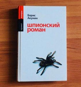 Книга Шпионский роман Борис Акунин