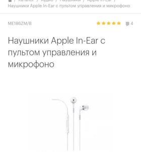 Apple In-Ear