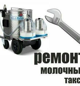 Ремонт молочных такси Holm & Laye