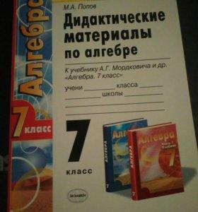 Дидактические материалы по алгебре, 7 класс