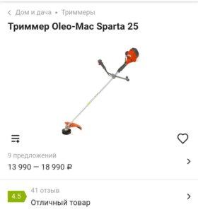 Триммер Oleo-Mac Sparta 25
