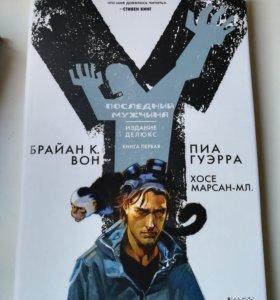 Комикс Последний мужчина 1 том