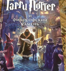 Книга «Гарри Поттер и философский камень»