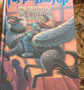 Книга «Гарри Поттер и узник Азкабана»РОСМЭН