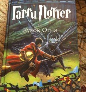 Книга «Гарри Поттер и Кубок огня»