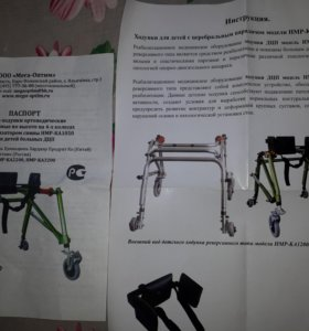 Опора -ходунки для детей с ДЦП.