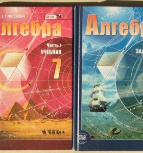 Учебники по алгебре в 2 ч., 7 кл., А.Г. Мордкович