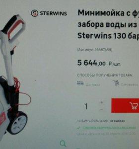 Минимойка Stеrwins