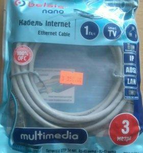 Кабель Internet 3 метра