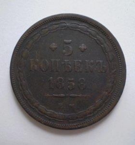 5 копеек 1858 ем XF- Хвост орла кисточка Оригинал
