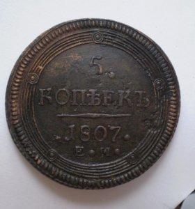 5 копеек 1807 ем XF Кольцевик Оригинал