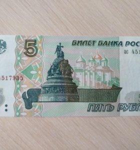5 рублей 1997 из пачки