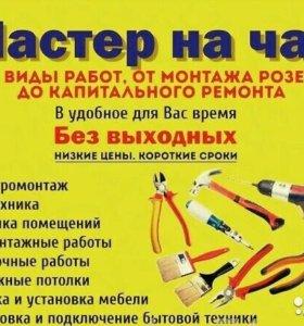 Мастер на час. Электрик, Сантехник, Отделочник