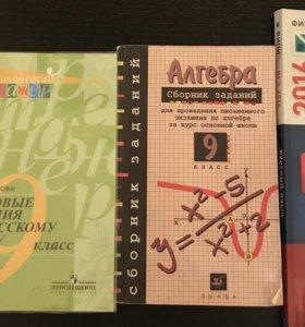 Учебники 6,7,8,9 классы