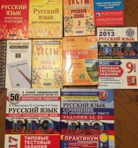 Книги для подготовки к ЕГЭ по русскому языку.
