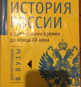 Книга для подготовки к ЕГЭ по истории.