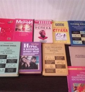 Книги по психологии Николай Козлов, Леви, Карнеги
