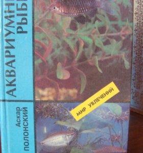 Аквариумные рыбки. Полонский А. С.
